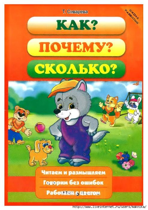 4663906_KakPochemySkolko1 (494x700, 240Kb)