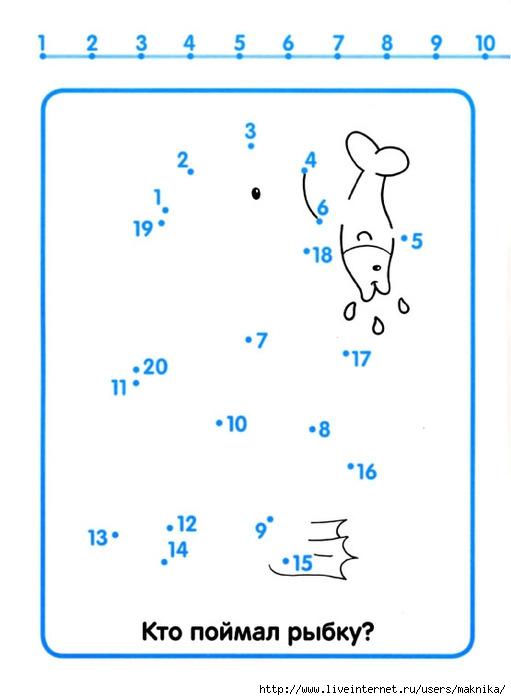 Schitaem_1-20-5 (511x700, 87Kb)