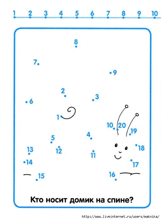 Schitaem_1-20-7 (512x700, 84Kb)