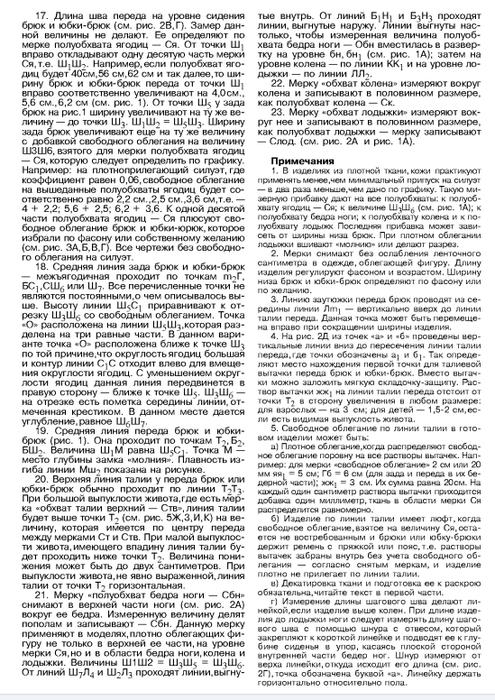 4153689_ochkareva_bruki4 (495x700, 293Kb)