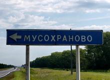 v-rossii-vsyo-taki-poyavitsya-muxosransk_p (220x160, 15Kb)