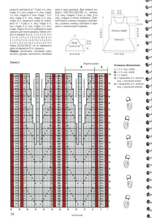 пл5 (489x700, 365Kb)