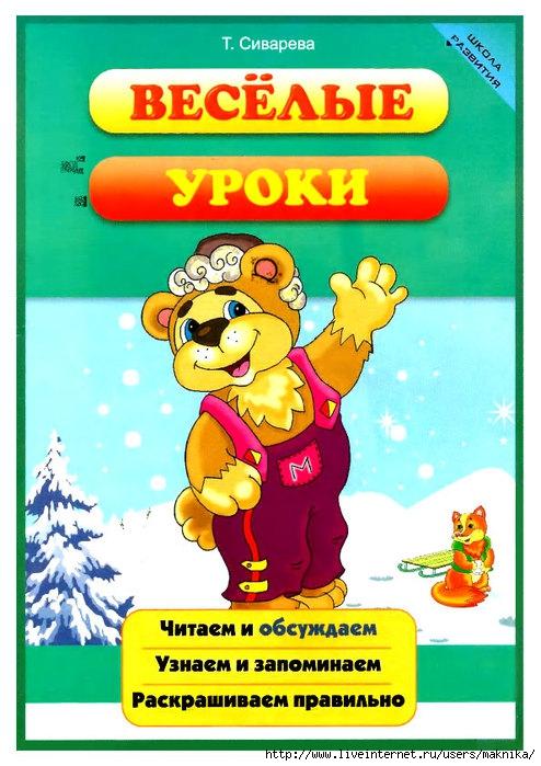 4663906_Vesyolieyroki1 (494x700, 237Kb)