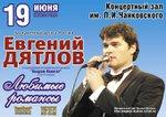 Концертный зал чайковского афиша на 23 июня