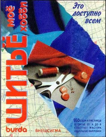 image host Шитье-мое хобби,книга для начинающих от BURDA/4683827_20120421_231033 (354x457, 70Kb)