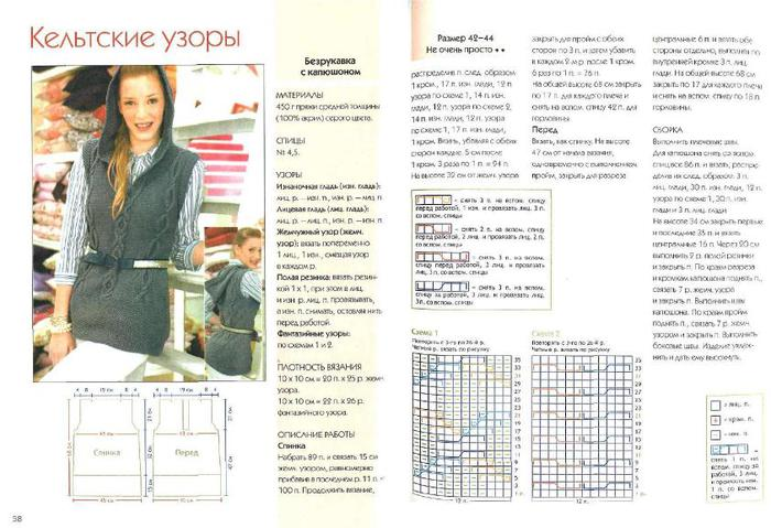 Dlya_detey_i_podrostkov_2010Вяжем спицами_Одежда для детей и подростков_2010_32 (700x479, 67Kb)