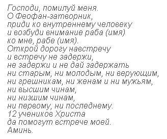 1303127103_zagovor-na-vstrechu (328x273, 72Kb)