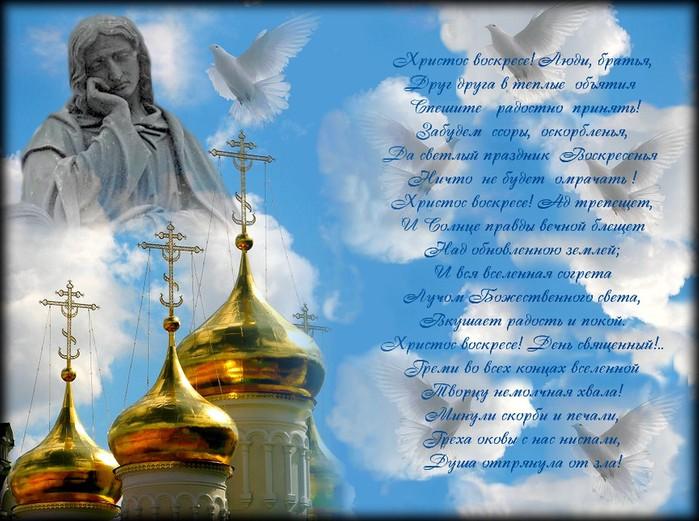 Поздравление с воскресением христовым православные