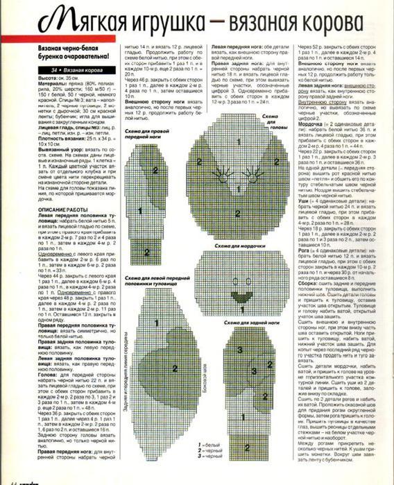Ждун вязанный крючком описание с пошаговыми фото