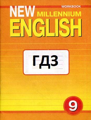 Гдз по английскому языку 9 класс new millennium - ответы и решебник
