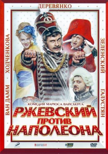 Фильм «Ржевский против Наполеона». Мои впечатления.
