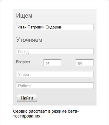 2447247_poisk_1 (366x417, 14Kb)