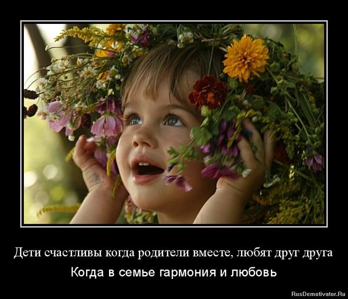 1333495329-deti-schastlivy-kogda-roditeli-vmeste-lyubyat-drug-druga (700x600, 121Kb)