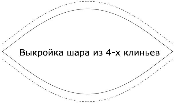 шар из 4 клиньев. (607x360, 71Kb)