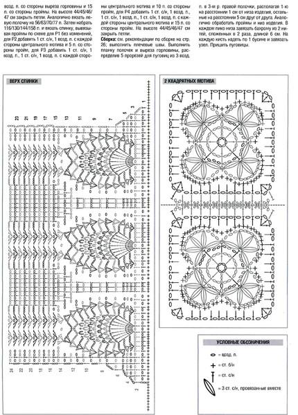 безрукав2 (430x600, 109Kb)