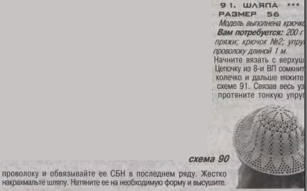 shlapa-kruchkom3 (615x383, 45Kb)