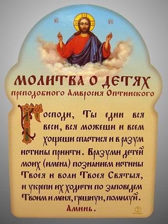 Молитвы отца или матери о детях. Обсуждение на ...: http://www.liveinternet.ru/users/laima852/post217138631