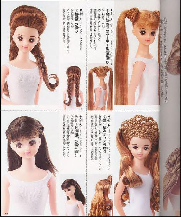 Как сделать легкую причёску для куклы 794