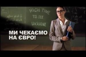 Евро 2012 все ближе и ближе, а мы только начинаем учить английский.