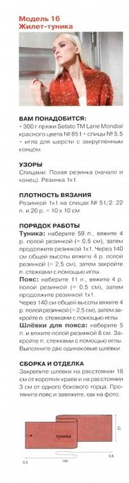 4692251_Bellissima_201201_052 (187x700, 87Kb)
