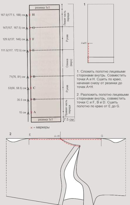 Sharf-kardigan-shema (443x700, 121KB)