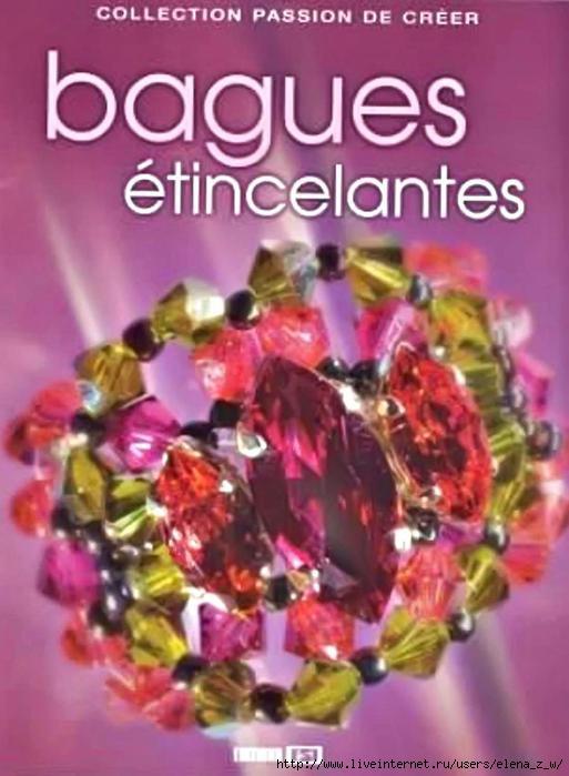 Bagues_etincelantes_01 (513x700, 151Kb)