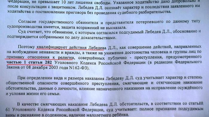 Приговор Лебедеву резолютивная часть (700x393, 74Kb)