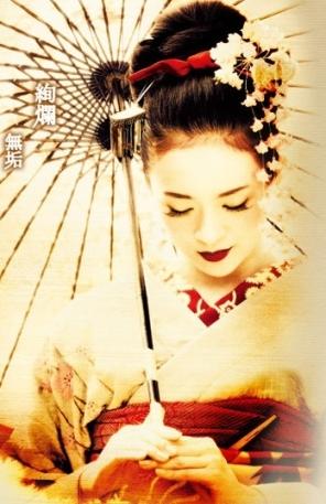 3023928_geisha (296x457, 122Kb)