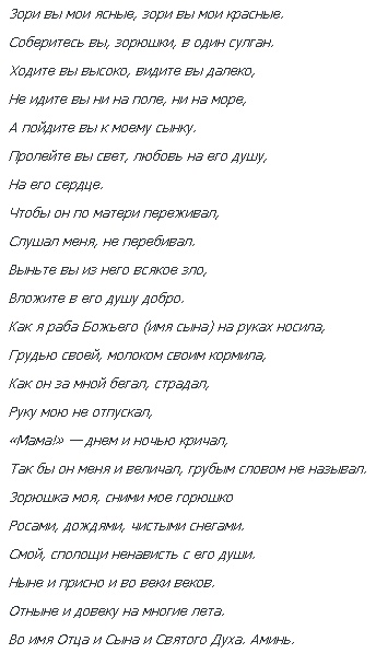 1293647465_chtoby-syn-s-materyu-nikogda-ne-ssorilsya (344x608, 74Kb)