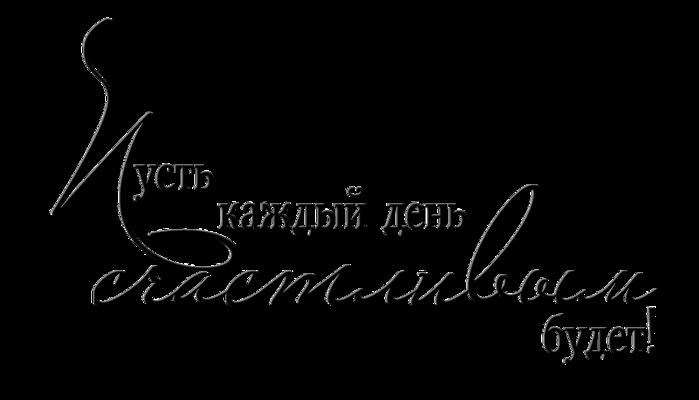 Красивые надписи про семью