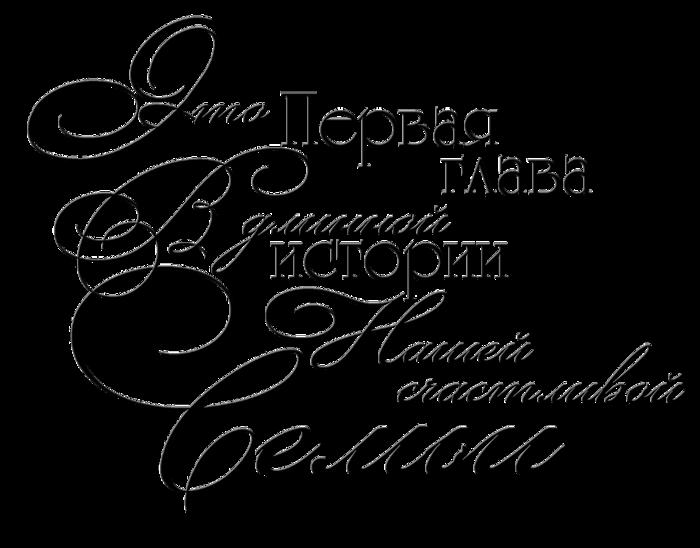 Фразы для свадебногоальбома