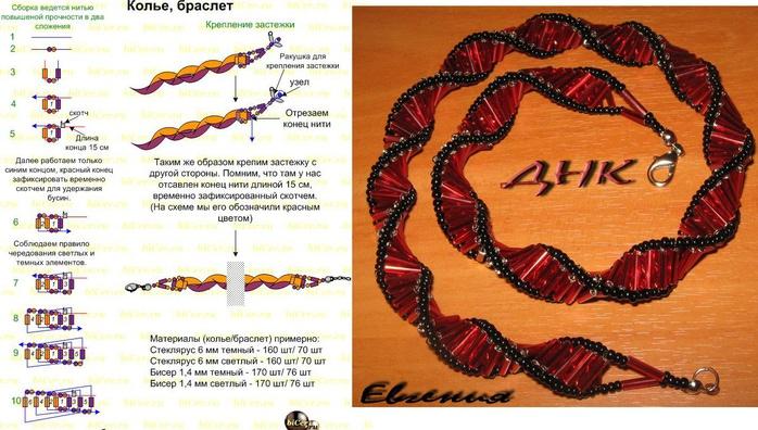 """Колье  """"ДНК """" сплетено из красного стекляруса и черного бисера.  Так же можно сделать браслет."""