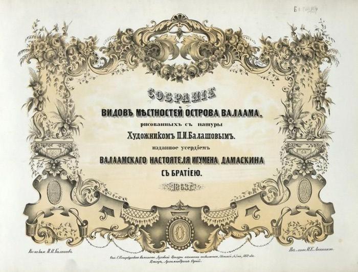 Собрание видов местностей острова Валаама (1863)