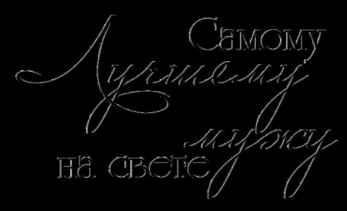 http://img0.liveinternet.ru/images/attach/c/5/86/42/86042992_large_luchshemu_muzhu.png