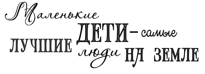 http://img0.liveinternet.ru/images/attach/c/5/86/43/86043004_large_Malenkie_DETI_samuye_luchshie_lyudi_na_zemle.png