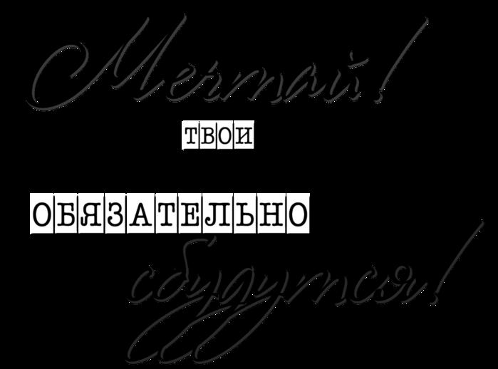 http://img0.liveinternet.ru/images/attach/c/5/86/43/86043012_large_mechtaytvoi_mechtuy_obyazatelno_sbudutsya.png