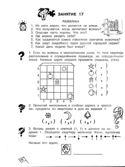 Ответы задач по математической логике уным умникам и умницам 3 класс страница 18 задание