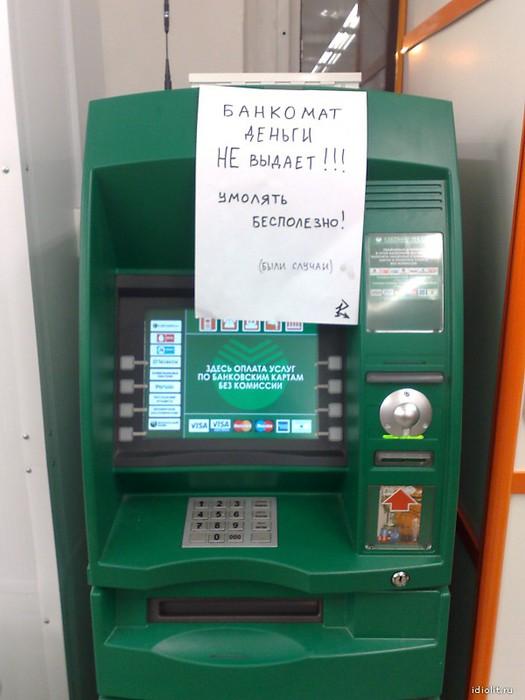 bankomat(11) (525x700, 69Kb)