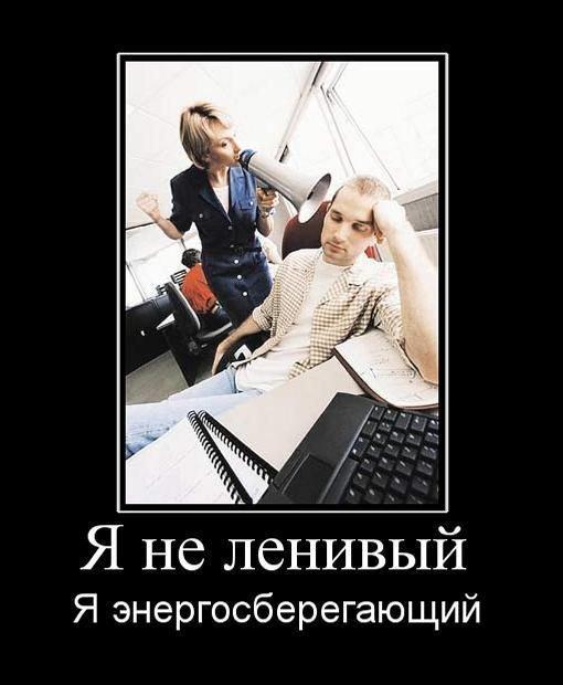 demotivatory_na_ponedelnik_32_foto_14 (510x620, 44Kb)