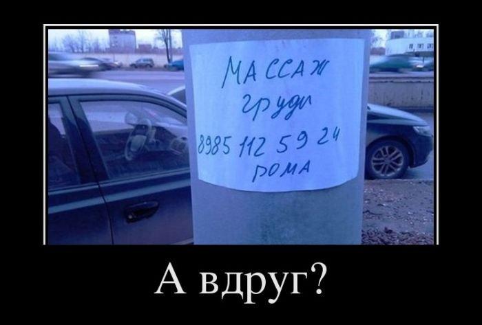 demotivatory_na_ponedelnik_32_foto_29 (700x473, 38Kb)