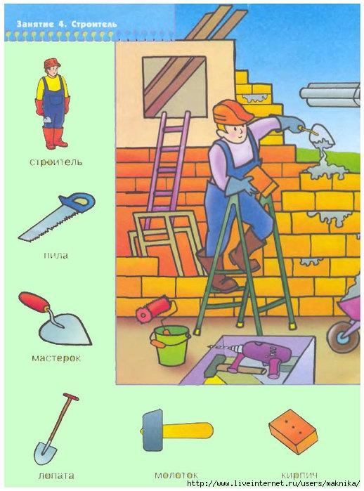 раскраски по теме профессии для детей 3-4 лет