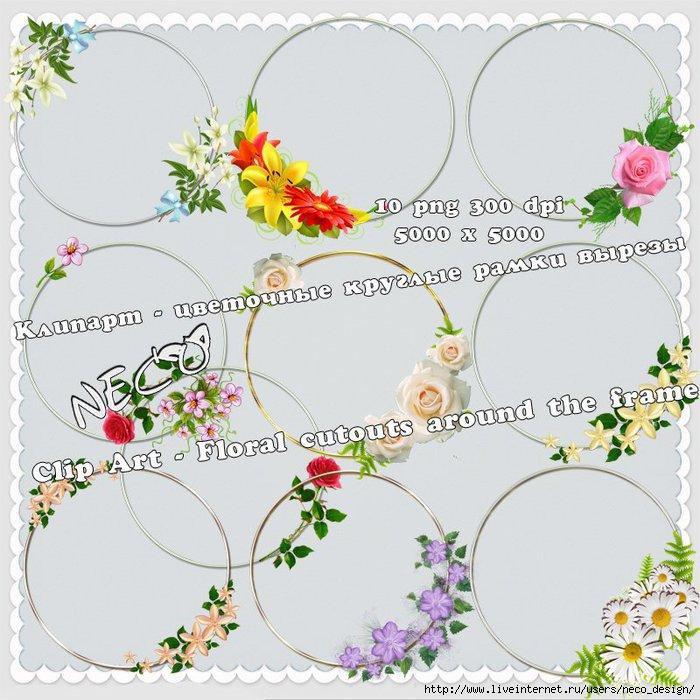 1335379729_Clip_Art_Floral_cutouts_by_Neco (700x700, 242Kb)