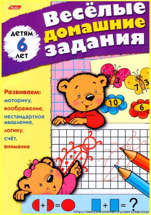 4663906_Ves_dom_zad_61 (490x700, 365Kb)