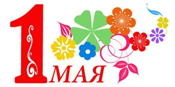ДЭНАС-Центр поздравляет с 1 мая!