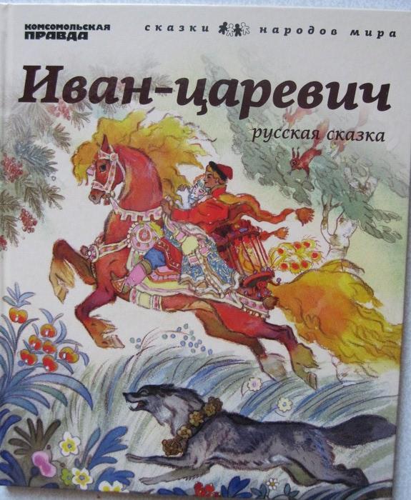 Смотреть русские народные сказки онлайн бесплатно в хорошем качестве 1 фотография