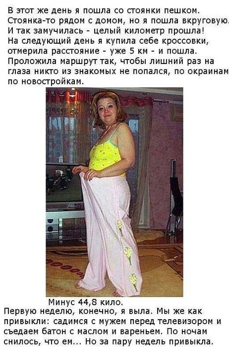 zhenshhina_pokhudela_na_70_kilogramm_za_poltora_goda_6_foto_4 (462x700, 86Kb)