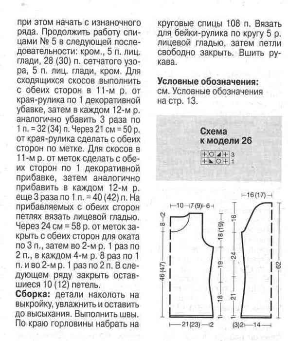сетка2 (592x700, 48Kb)