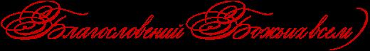 rblagosloveniiprbozxihpvsemig6 (520x73, 16Kb)