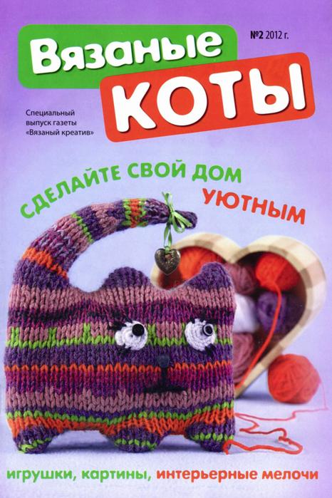 Журналы по вязанным игрушкам