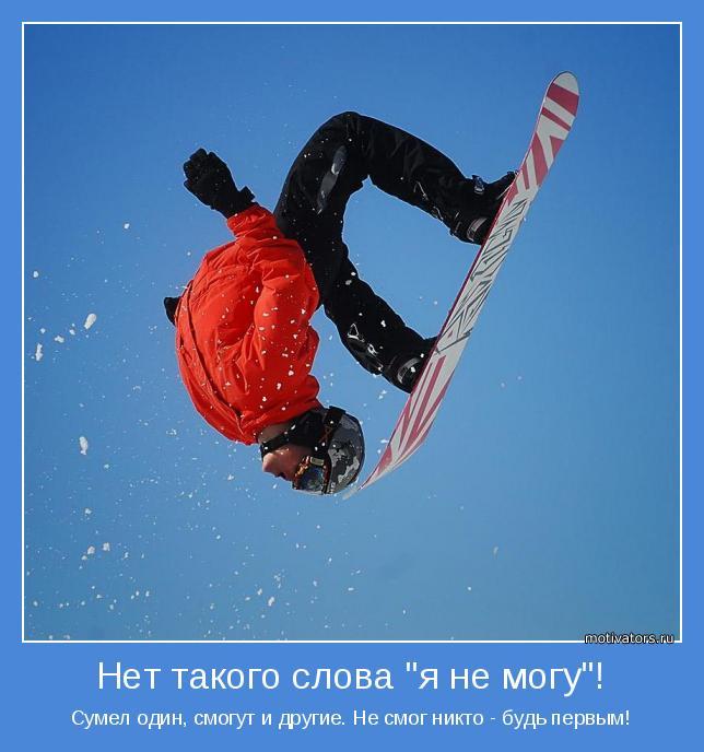 3841237_motivator35037 (644x688, 48Kb)